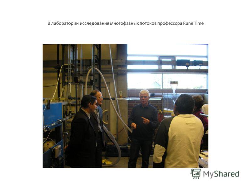 В лаборатории исследования многофазных потоков профессора Rune Time