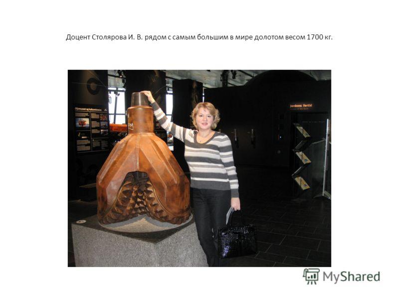 Доцент Столярова И. В. рядом с самым большим в мире долотом весом 1700 кг.