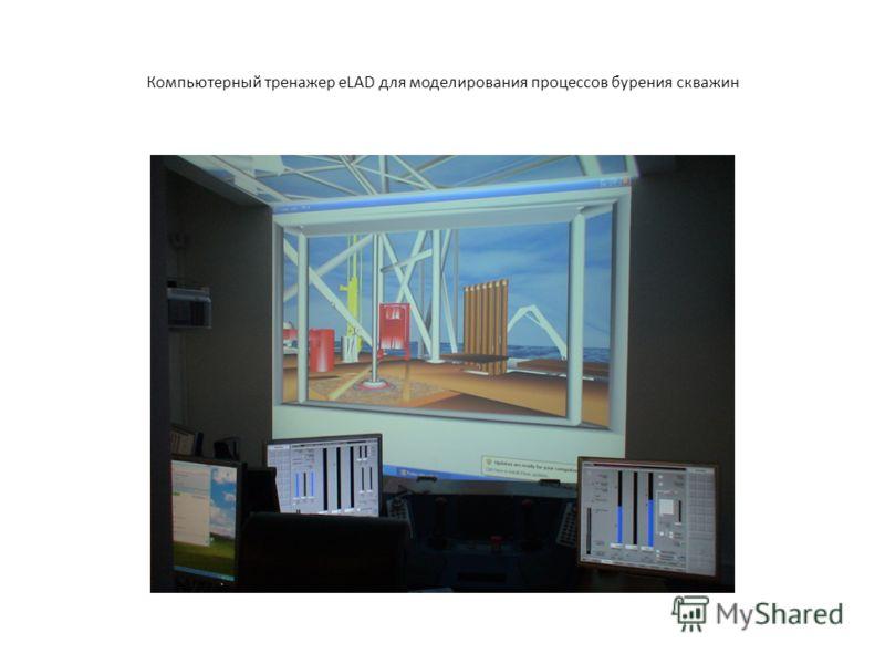 Компьютерный тренажер eLAD для моделирования процессов бурения скважин