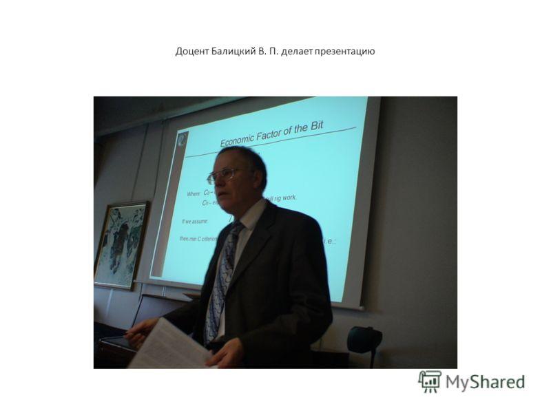 Доцент Балицкий В. П. делает презентацию