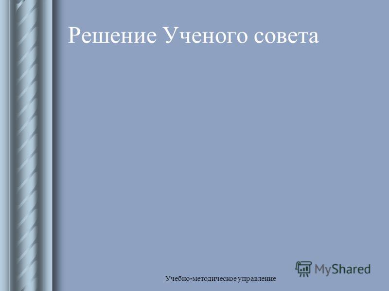 Учебно-методическое управление Решение Ученого совета