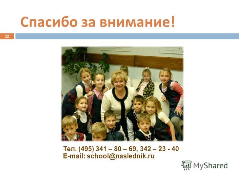 Спасибо за внимание ! 12 Тел. (495) 341 – 80 – 69, 342 – 23 - 40 E-mail: school@naslednik.ru