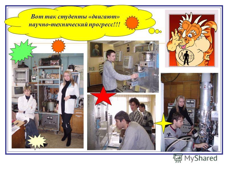 Вот так студенты «двигают» научно-технический прогресс!!!