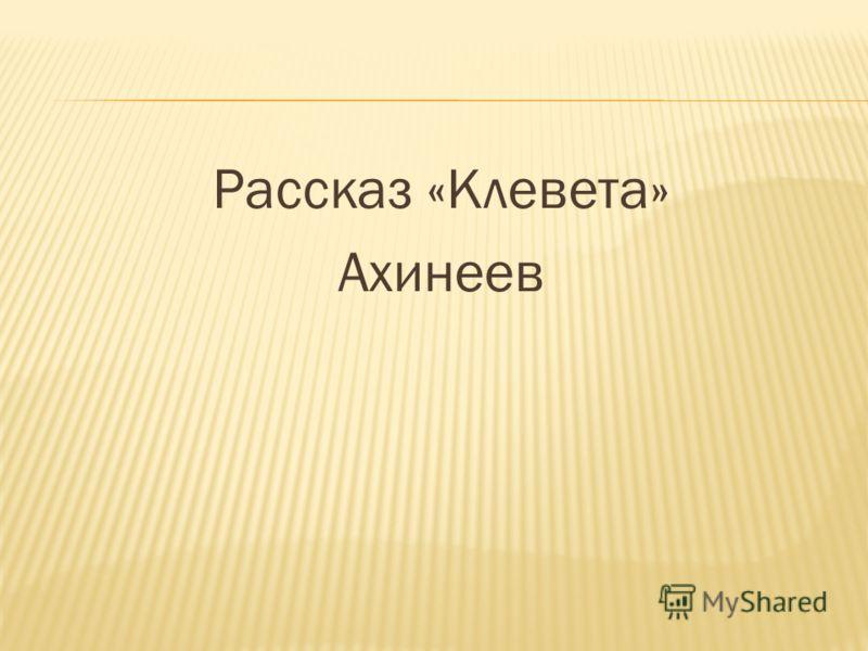 Рассказ «Клевета» Ахинеев