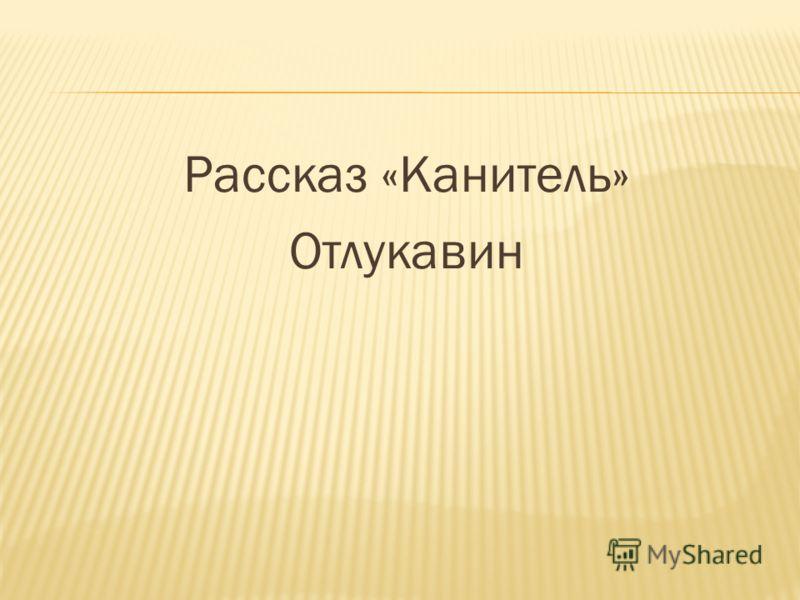 Рассказ «Канитель» Отлукавин