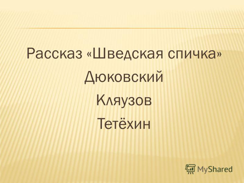 Рассказ «Шведская спичка» Дюковский Кляузов Тетёхин