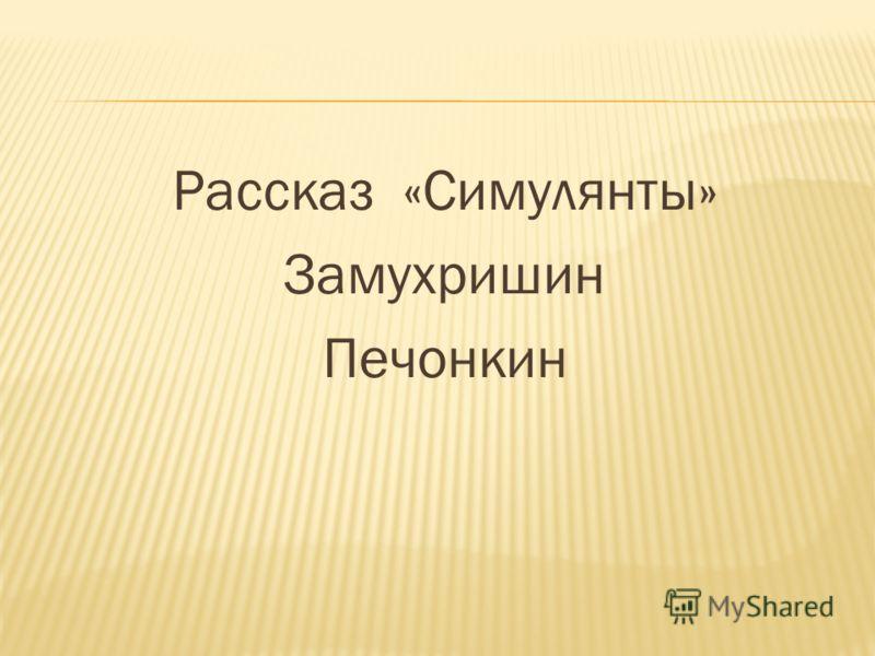 Рассказ «Симулянты» Замухришин Печонкин