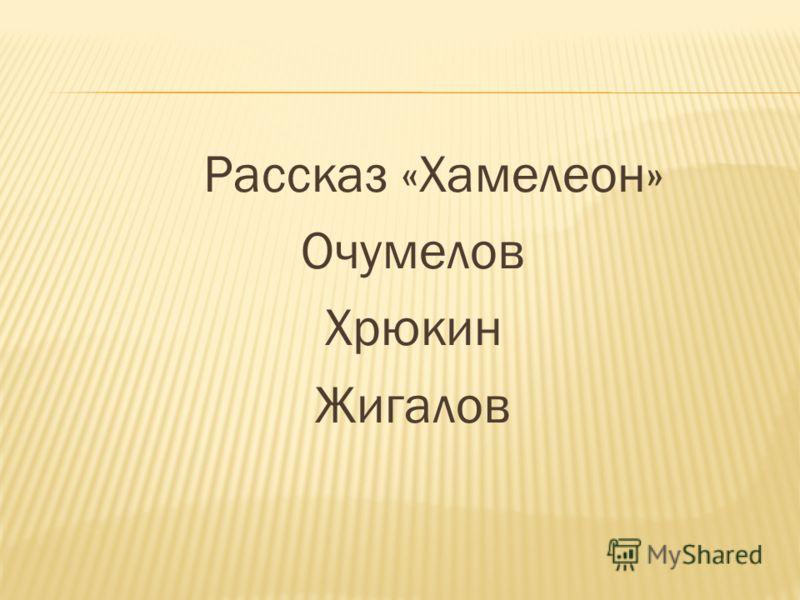 Рассказ «Хамелеон» Очумелов Хрюкин Жигалов