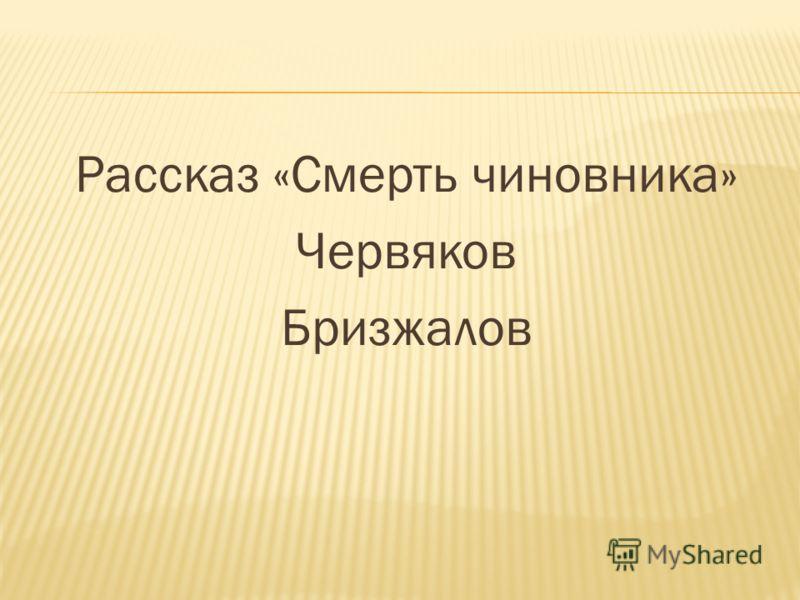 Рассказ «Смерть чиновника» Червяков Бризжалов