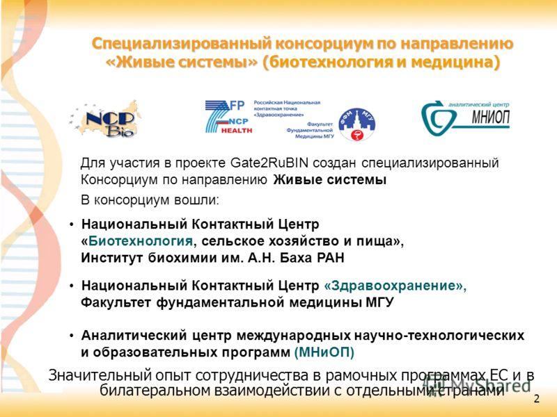 2 Специализированный консорциум по направлению «Живые системы» (биотехнология и медицина) Значительный опыт сотрудничества в рамочных программах ЕС и в билатеральном взаимодействии с отдельными странами Национальный Контактный Центр «Биотехнология, с
