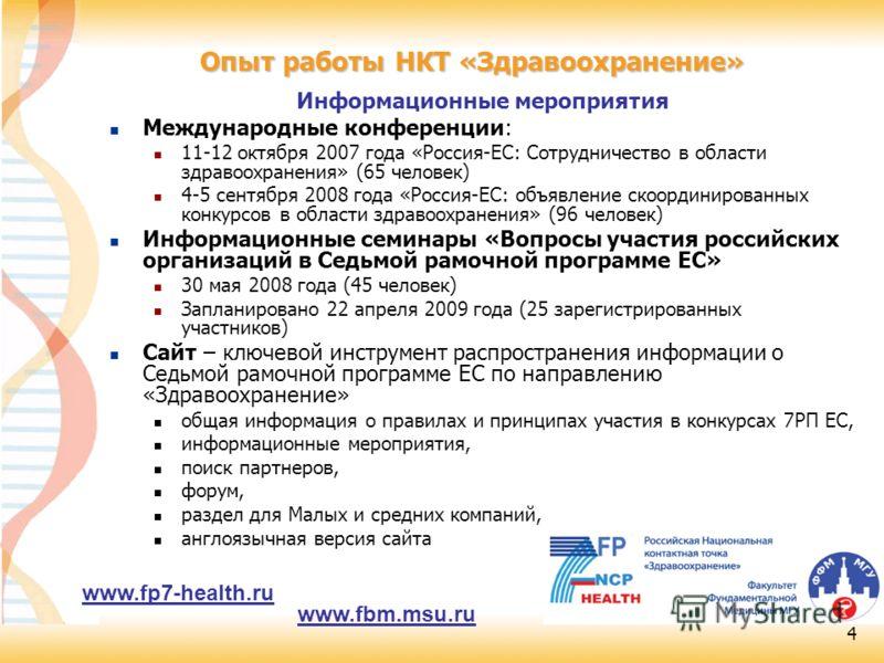 4 Опыт работы НКТ «Здравоохранение» Информационные мероприятия Международные конференции: 11-12 октября 2007 года «Россия-ЕС: Сотрудничество в области здравоохранения» (65 человек) 4-5 сентября 2008 года «Россия-ЕС: объявление скоординированных конку