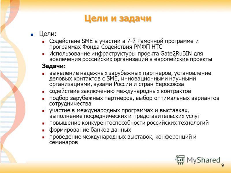 9 Цели и задачи Цели: Содействие SME в участии в 7-й Рамочной программе и программах Фонда Содействия РМФП НТС Использование инфраструктуры проекта Gate2RuBIN для вовлечения российских организаций в европейские проекты Задачи: выявление надежных зару