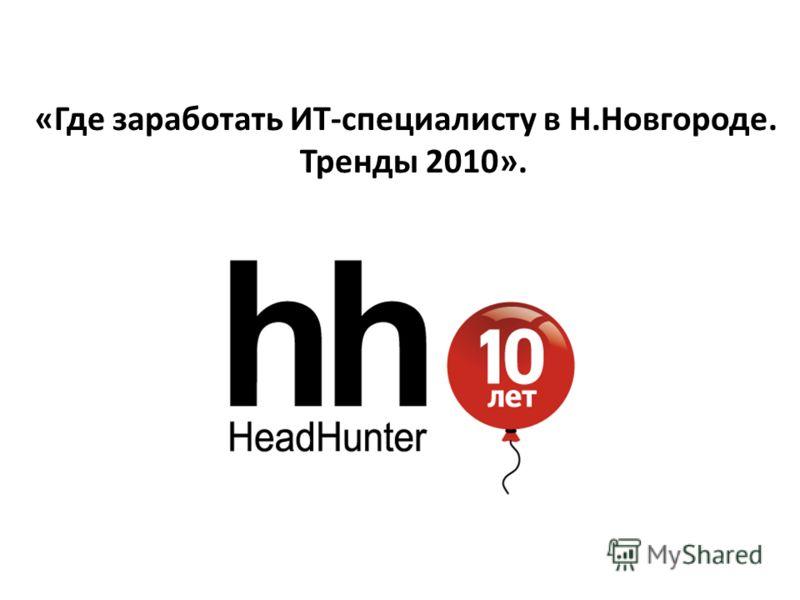 «Где заработать ИТ-специалисту в Н.Новгороде. Тренды 2010».