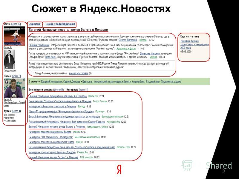 Сюжет в Яндекс.Новостях 9