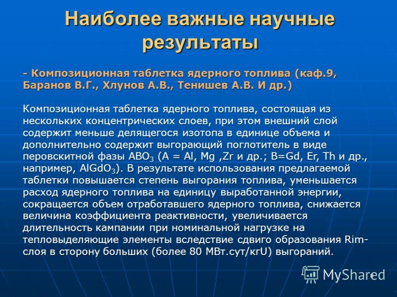 Наиболее важные научные результаты - Композиционная таблетка ядерного топлива (каф.9, Баранов В.Г., Хлунов А.В., Тенишев А.В. И др.) Композиционная таблетка ядерного топлива, состоящая из нескольких концентрических слоев, при этом внешний слой содерж