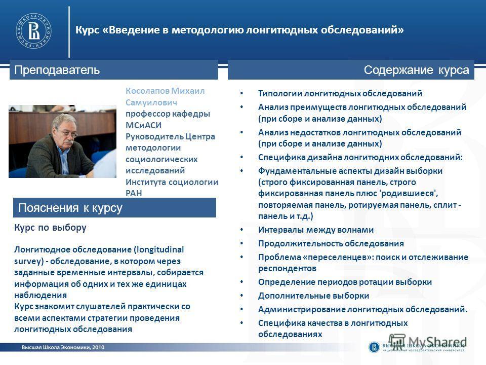 Курс «Введение в методологию лонгитюдных обследований» Типологии лонгитюдных обследований Анализ преимуществ лонгитюдных обследований (при сборе и анализе данных) Анализ недостатков лонгитюдных обследований (при сборе и анализе данных) Специфика диза