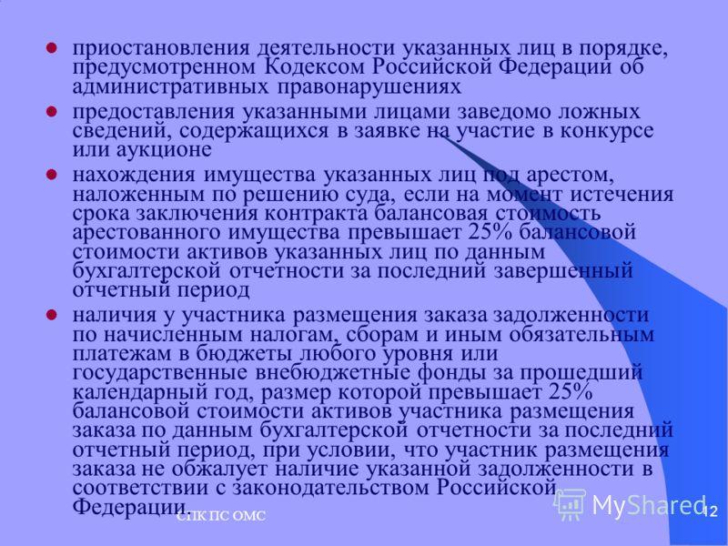 СПК ПС ОМС 12 приостановления деятельности указанных лиц в порядке, предусмотренном Кодексом Российской Федерации об административных правонарушениях предоставления указанными лицами заведомо ложных сведений, содержащихся в заявке на участие в конкур