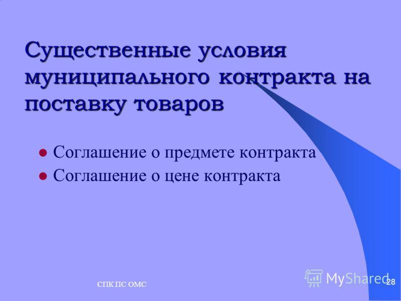СПК ПС ОМС 28 Существенные условия муниципального контракта на поставку товаров Соглашение о предмете контракта Соглашение о цене контракта
