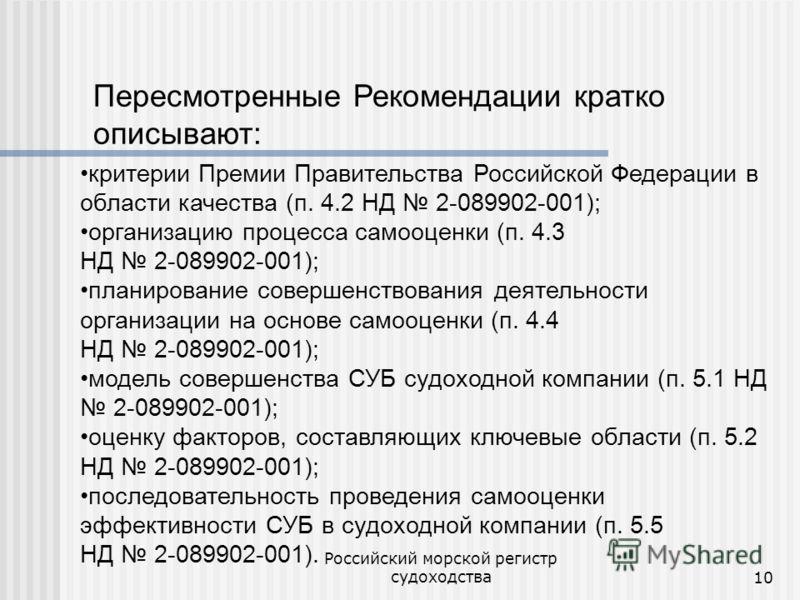 Российский морской регистр судоходства10 Пересмотренные Рекомендации кратко описывают: критерии Премии Правительства Российской Федерации в области качества (п. 4.2 НД 2-089902-001); организацию процесса самооценки (п. 4.3 НД 2-089902-001); планирова
