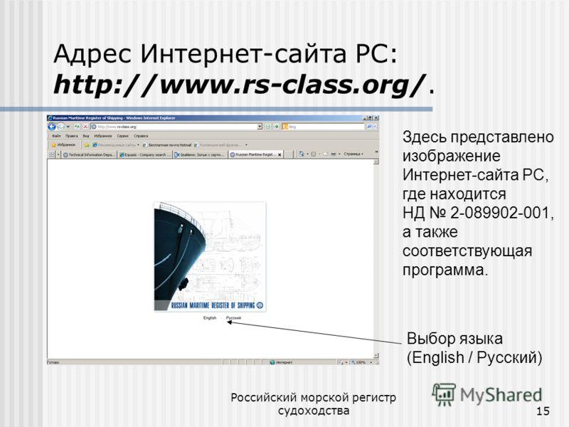 Российский морской регистр судоходства15 Адрес Интернет-сайта РС: http://www.rs-class.org/. Выбор языка (English / Русский) Здесь представлено изображение Интернет-сайта РС, где находится НД 2-089902-001, а также соответствующая программа.