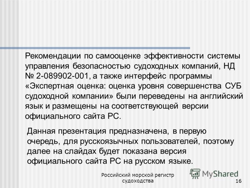 Российский морской регистр судоходства16 Рекомендации по самооценке эффективности системы управления безопасностью судоходных компаний, НД 2-089902-001, а также интерфейс программы «Экспертная оценка: оценка уровня совершенства СУБ судоходной компани