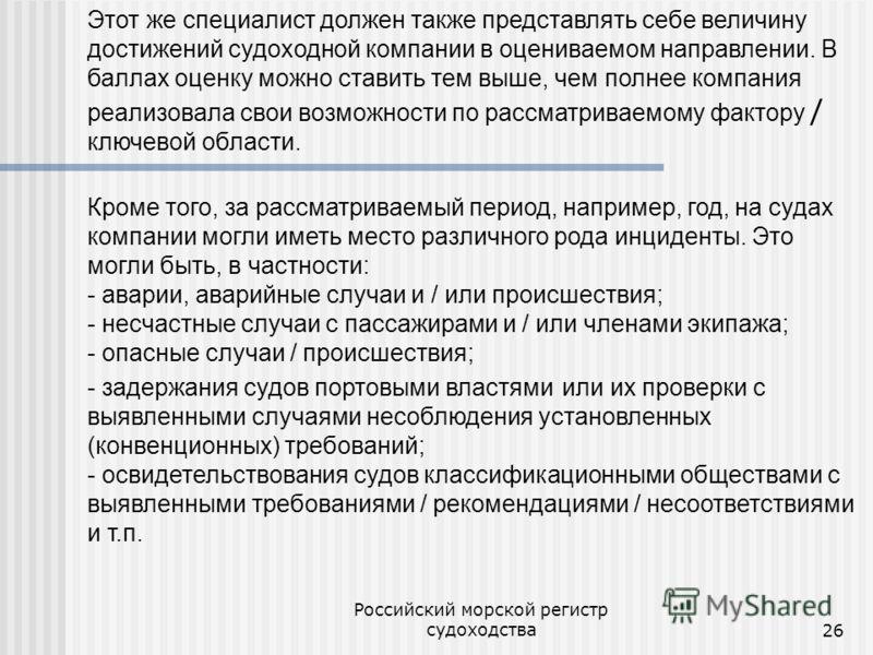Российский морской регистр судоходства26 Этот же специалист должен также представлять себе величину достижений судоходной компании в оцениваемом направлении. В баллах оценку можно ставить тем выше, чем полнее компания реализовала свои возможности по