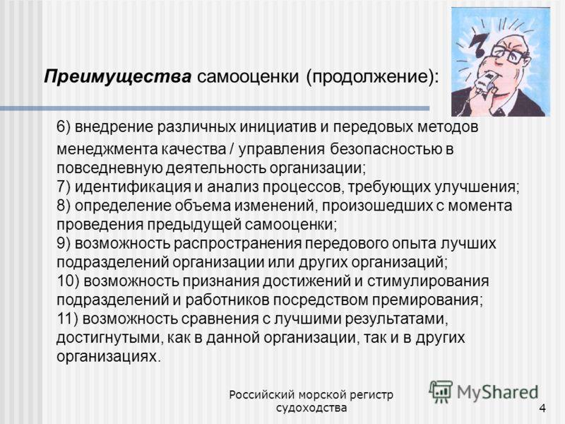 Российский морской регистр судоходства4 6) внедрение различных инициатив и передовых методов менеджмента качества / управления безопасностью в повседневную деятельность организации; 7) идентификация и анализ процессов, требующих улучшения; 8) определ