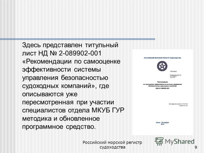 Российский морской регистр судоходства9 Здесь представлен титульный лист НД 2-089902-001 «Рекомендации по самооценке эффективности системы управления безопасностью судоходных компаний», где описываются уже пересмотренная при участии специалистов отде
