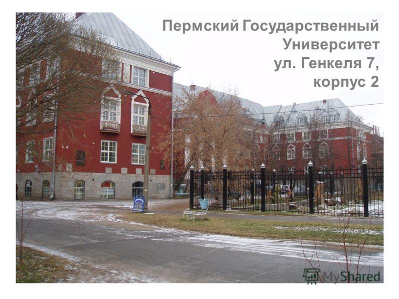 Пермский Государственный Университет ул. Генкеля 7, корпус 2