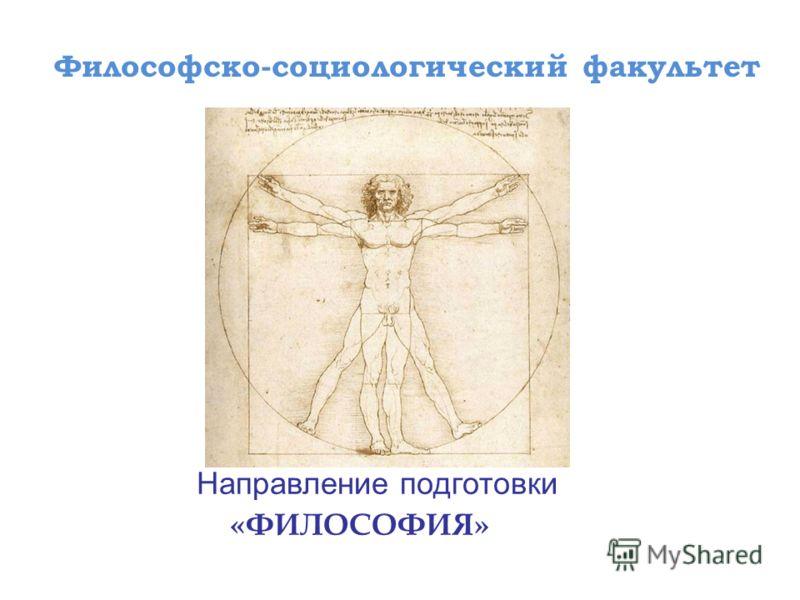 Направление подготовки «ФИЛОСОФИЯ» Философско-социологический факультет