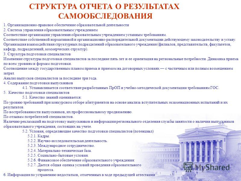 1. Организационно-правовое обеспечение образовательной деятельности 2. Система управления образовательным учреждением Соответствие организации управления образовательным учреждением уставным требованиям. Соответствие собственной нормативной и организ