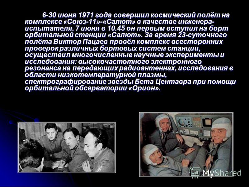 Виктор Иванович Пацаев Пацаев Виктор Иванович - инженер-испытатель космического комплекса «Союз-11»-«Салют», лётчик-космонавт СССР 25, родился 19 июня 1933 года в городе Актюбинске (Казахстан) в семье служащего. Пацаев Виктор Иванович - инженер-испыт