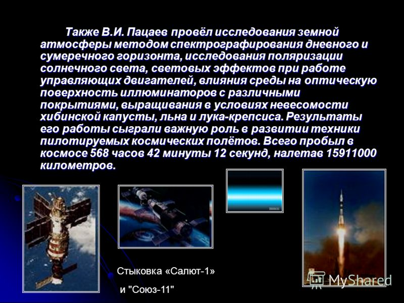 6-30 июня 1971 года совершил космический полёт на комплексе «Союз-11»-«Салют» в качестве инженера- испытателя. 7 июня в 10.45 он первым вступил на борт орбитальной станции «Салют». За время 23-суточного полёта Виктор Пацаев провёл комплекс всесторонн