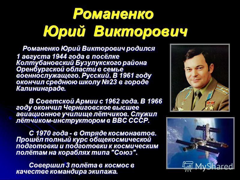 Указом Президиума Верховного Совета СССР от 30 июня 1971 года за мужество и героизм, проявленные в космическом полёте, Пацаеву Виктору Ивановичу посмертно присвоено звание Героя Советского Союза. Награждён орденом Ленина, медалями. Его именем названы
