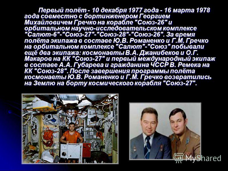 Романенко Юрий Викторович Романенко Юрий Викторович родился Романенко Юрий Викторович родился 1 августа 1944 года в посёлке Колтубановский Бузулукского района Оренбургской области в семье военнослужащего. Русский. В 1961 году окончил среднюю школу 23