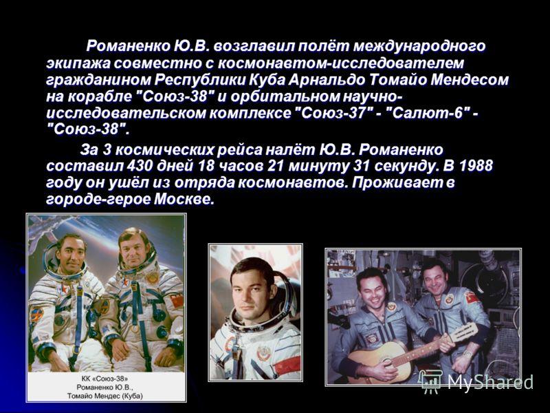 Первый полёт - 10 декабря 1977 года - 16 марта 1978 года совместно с бортинженером Георгием Михайловичем Гречко на корабле