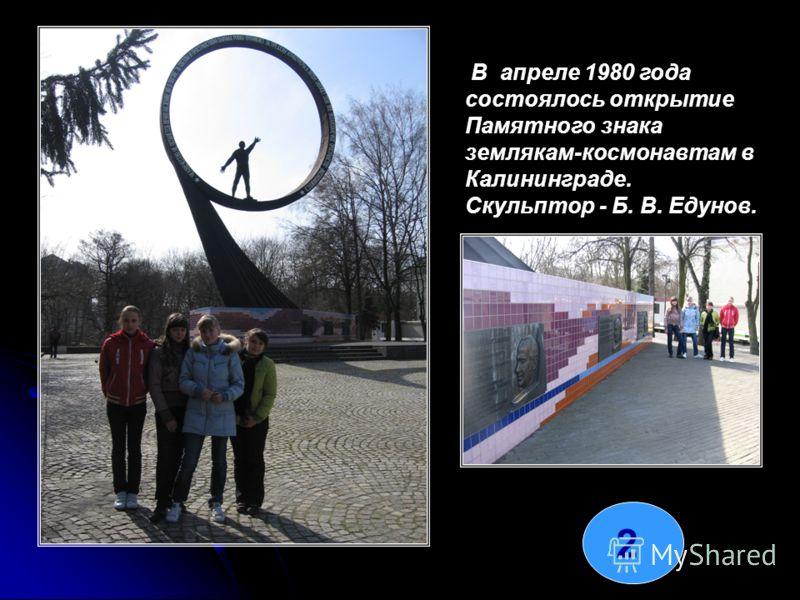 В Калининграде одна из красивейших улиц носит имя космонавта Леонова. 1