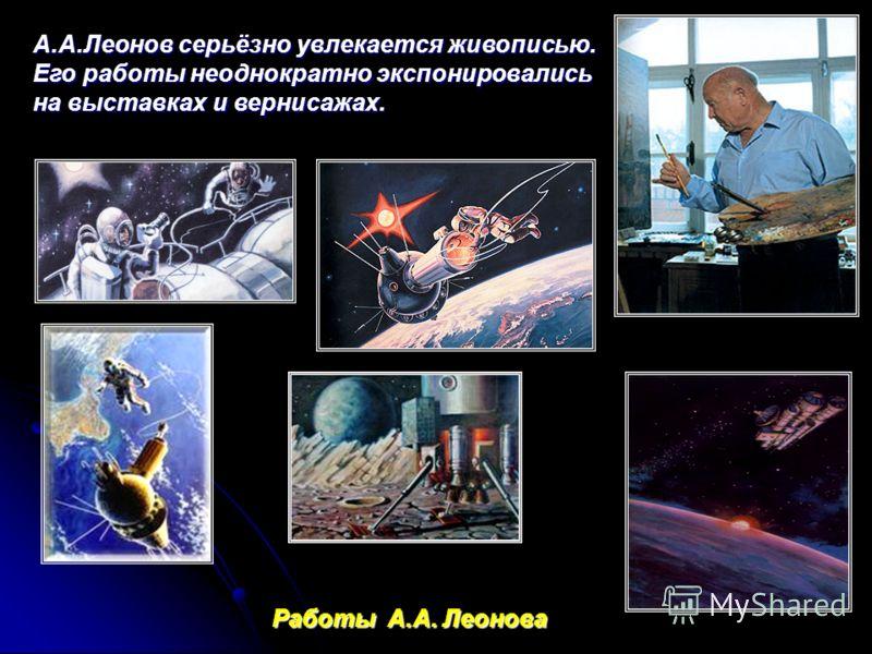 А.А.Леонов почётный гражданин многих городов мира, в том числе и Калининграда. А.А.Леонов почётный гражданин многих городов мира, в том числе и Калининграда. Именем Леонова назван кратер на поверхности Луны.