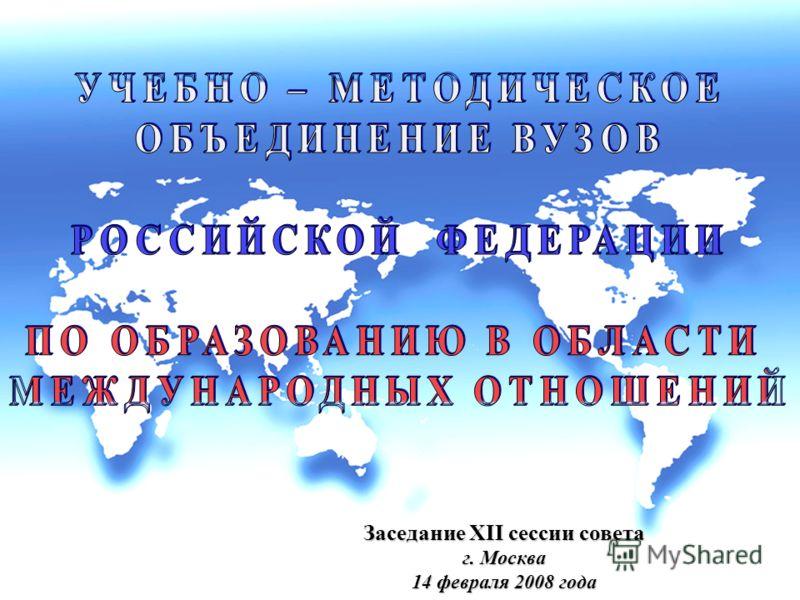 Заседание XII сессии совета г. Москва 14 февраля 2008 года