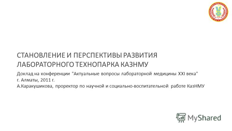 СТАНОВЛЕНИЕ И ПЕРСПЕКТИВЫ РАЗВИТИЯ ЛАБОРАТОРНОГО ТЕХНОПАРКА КАЗНМУ Полезные советы по созданию и демонстрации широкоформатных слайдов Доклад на конференции