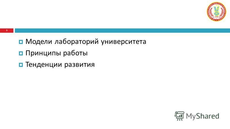 3 Модели лабораторий университета Принципы работы Тенденции развития