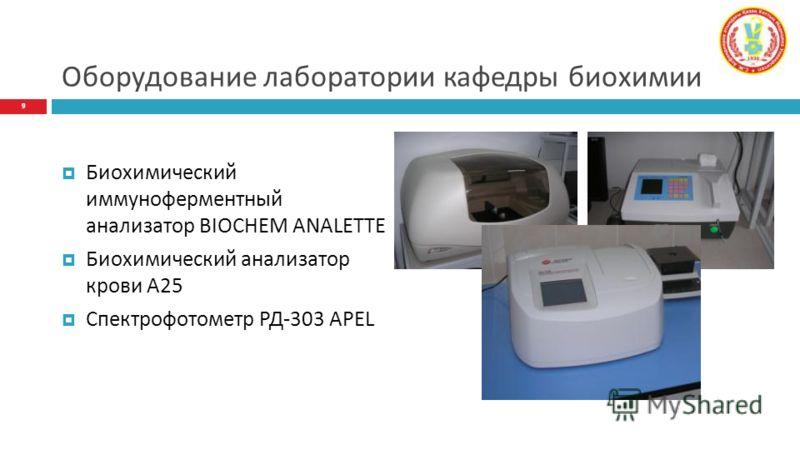 Оборудование лаборатории кафедры биохимии Биохимический иммуноферментный анализатор BIOCHEM ANALETTE Биохимический анализатор крови А25 Спектрофотометр РД-303 APEL 9