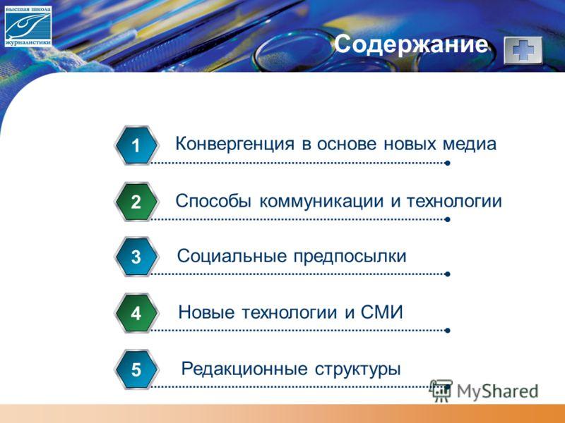 Содержание Конвергенция в основе новых медиа 1 Способы коммуникации и технологии 2 Социальные предпосылки 3 Новые технологии и СМИ 4 Редакционные структуры 5