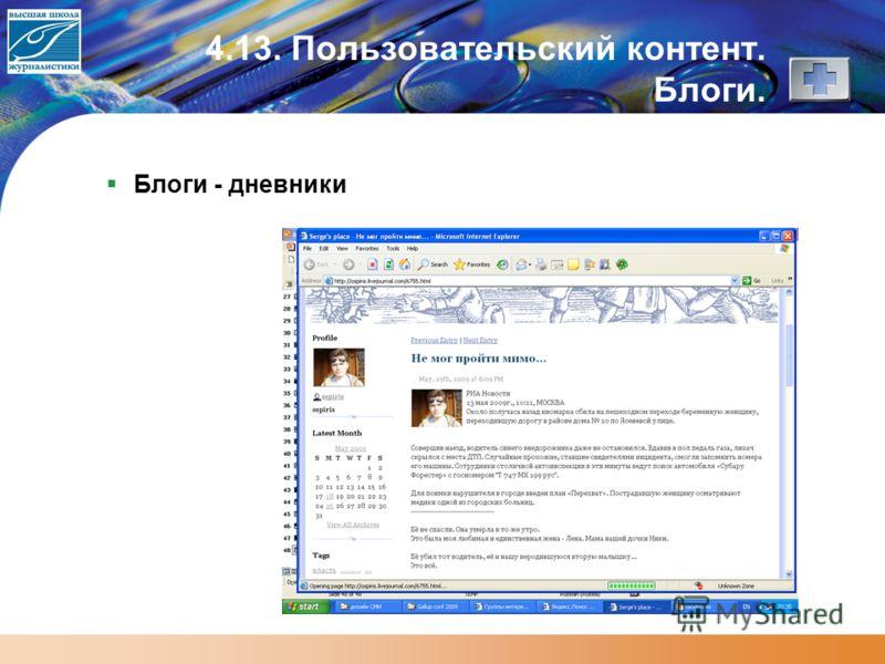 4.13. Пользовательский контент. Блоги. Блоги - дневники