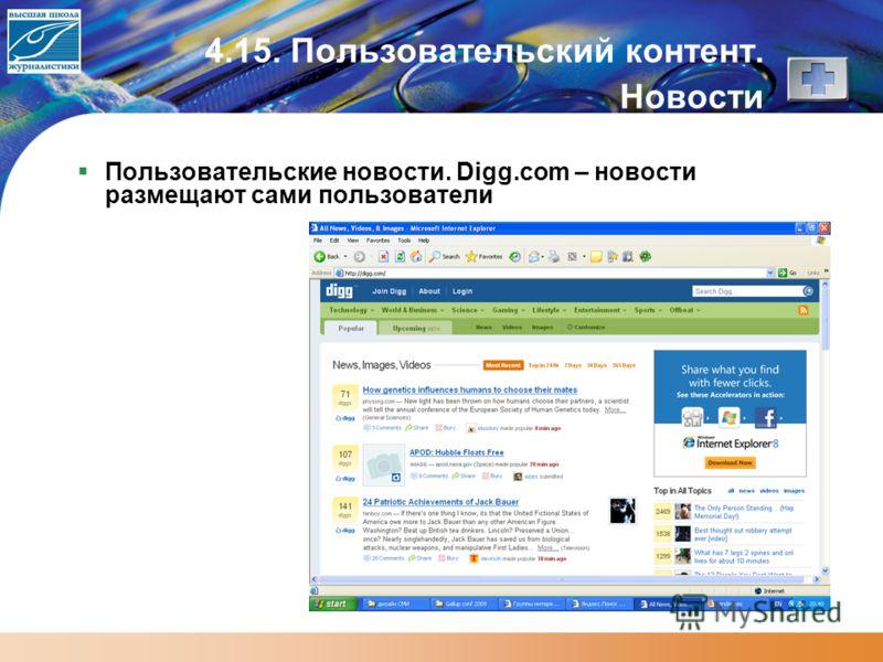 4.15. Пользовательский контент. Новости Пользовательские новости. Digg.com – новости размещают сами пользователи