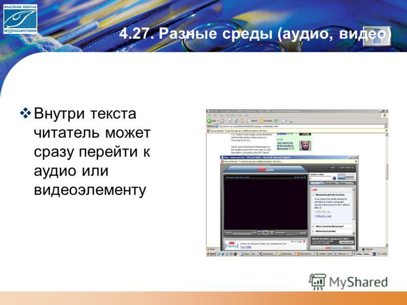 4.27. Разные среды (аудио, видео) Внутри текста читатель может сразу перейти к аудио или видеоэлементу