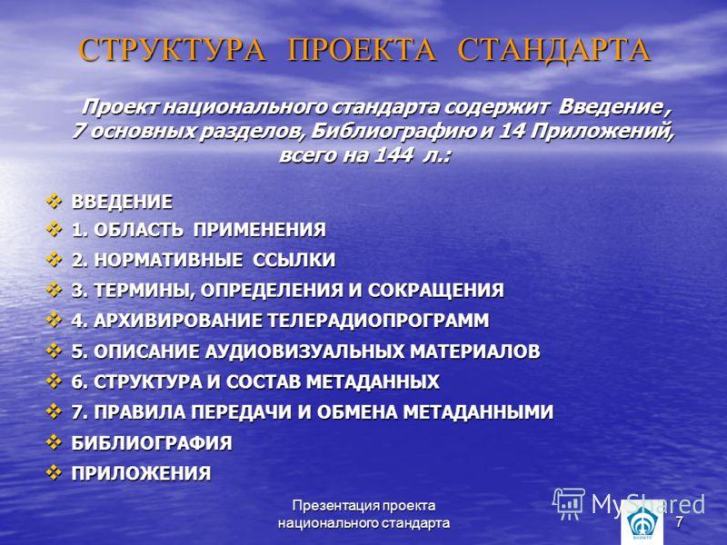 Презентация проекта национального стандарта7 СТРУКТУРА ПРОЕКТА СТАНДАРТА Проект национального стандарта содержит Введение, Проект национального стандарта содержит Введение, 7 основных разделов, Библиографию и 14 Приложений, 7 основных разделов, Библи