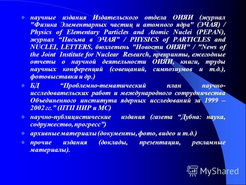 научные издания Издательского отдела ОИЯИ (журнал