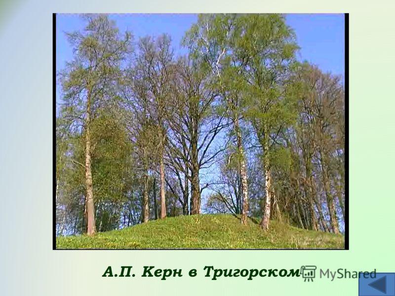А.П. Керн в Тригорском