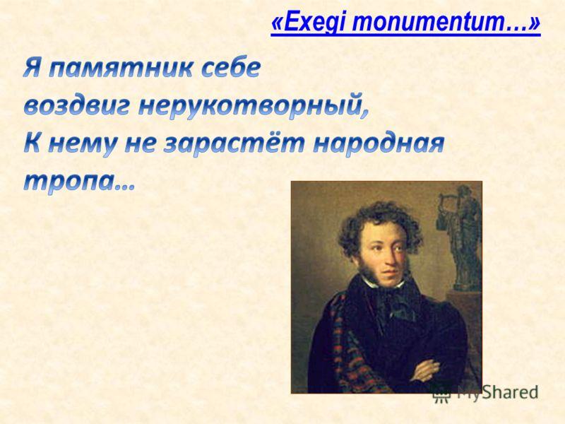 «Ехеgi monumentum…»